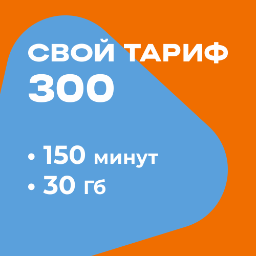"Комплект ""Свой тариф"" за 300"