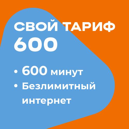 "Комплект ""Свой тариф"" за 600"