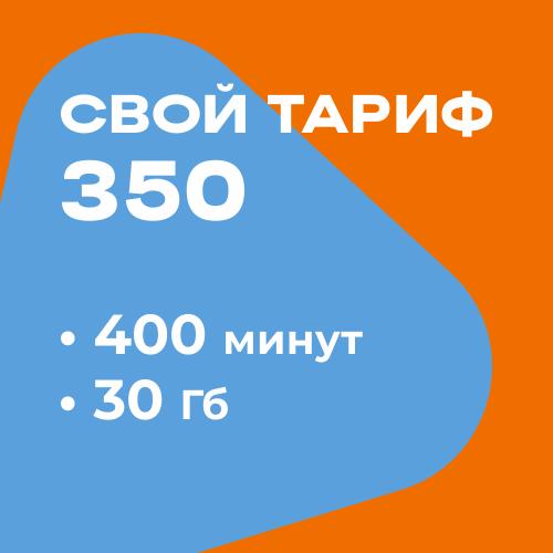 "Комплект ""Свой тариф"" за 350"