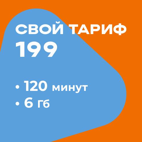 "Комплект ""Свой тариф"" за 199"