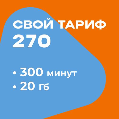 "Комплект ""Свой тариф"" за 270"